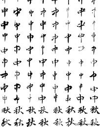 中秋毛笔字