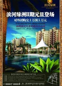 滨河绿洲楼盘预售海报设计