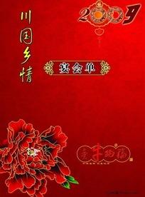 春节年会宴会单菜谱封面