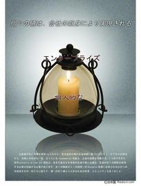 ps日本企业文化展板设计 蜡烛篇
