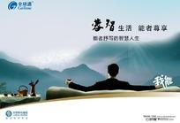 能者尊想中国移动海报