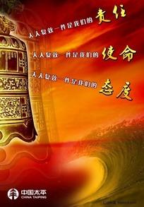 中国太平洋保险公司海报