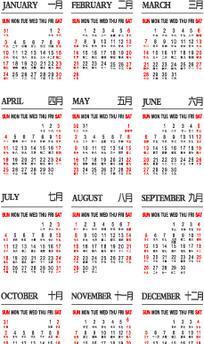 日历2010