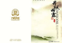 丹枫雨露咖啡馆菜谱封面