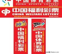 中国彩票门头门牌设计矢量图