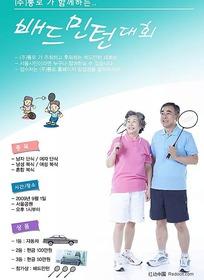 老年羽毛球俱乐部海报