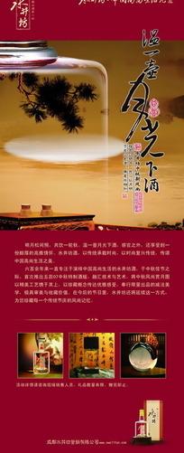水井坊白酒中秋节庆广告