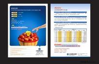 中国建设银行MD单