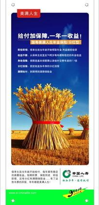 中国人寿业务展板