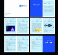 节能技术画册版式设计