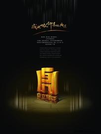 陶瓷企业文化海报