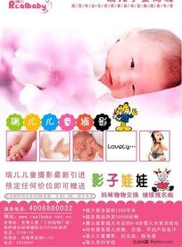孕婴商城儿童摄影广告宣传单