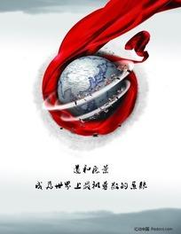 中国风企业海报设计