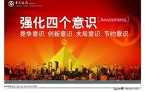 中国银行企业文化海报PSD分层模板