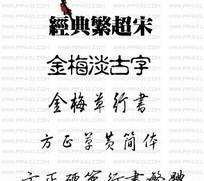 6款古典字体