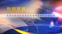 电视台新闻财经类栏目通用分层背景板图案