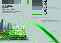 绿色房地产画册版式