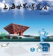 伊利 上海世博会