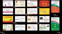 卡片 证卡 名片设计模板
