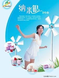 卫生巾广告