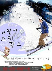 滑雪训练场宣传海报