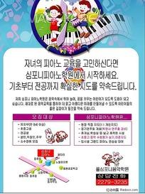 音乐兴趣小组海报_音乐兴趣小组培训广告海报设计模板海报背景