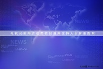 电视台新闻访谈类栏目背景PSD图案