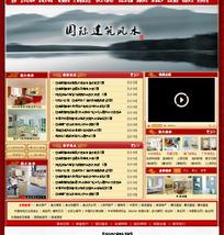 风水网页模板