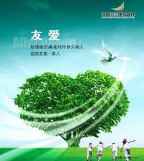保险公司企业文化海报