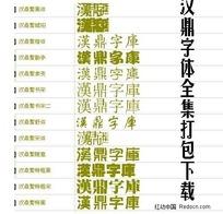 汉鼎字体库_中文字体打包下载图片_中文字体打包下载设计素材_红动网