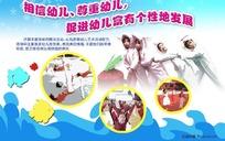 幼儿园艺术活动展板