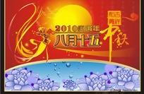 2010庚寅年中秋节矢量图