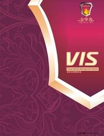 金华莎VIS视觉识别系统封面
