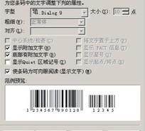 CD9条码生成工具