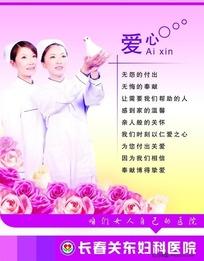医院文化宣传展板--爱心
