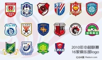 2010年中超联赛16家俱乐部矢量logo