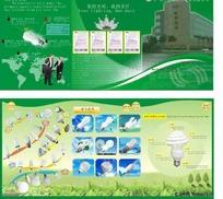 创辉照明产品画册设计