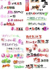 多款pop手绘字体(非原创)