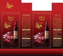 藏秘葡萄干红包装盒设计