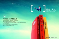 跨越.人文企业文化海报