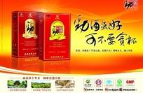 中国劲酒广告设计