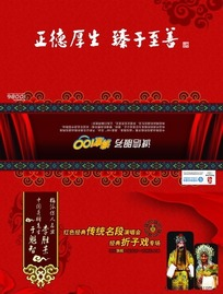 中国移动中国风海报设计