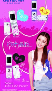 高科手机802海报