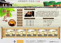 茶叶网页设计