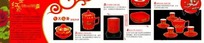 中国红瓷宣传画册