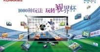 康佳世界杯游戏电视海报