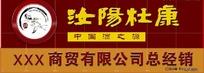汝阳杜康酒业贸易公司门头广告