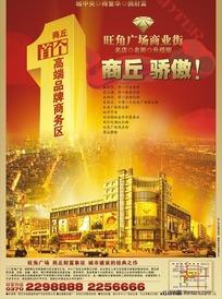 商业街宣传海报