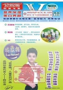 医药商店重阳节DM矢量素材2