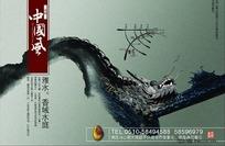 中国风房产宣传海报